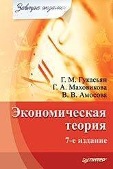 Экономическая теория. Завтра экзамен. 7-е изд.