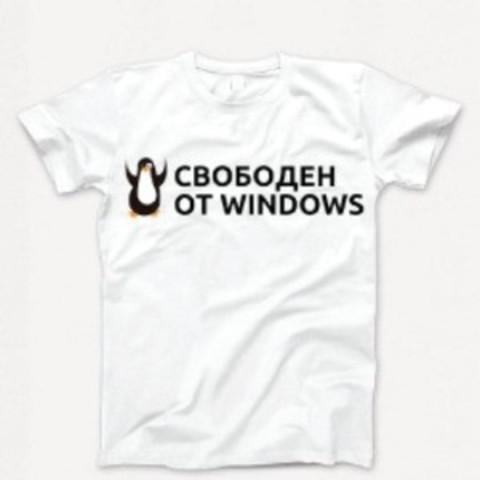 Футболка мужская «Свободен от Windows»