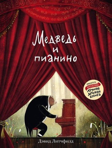 Медведь и пианино