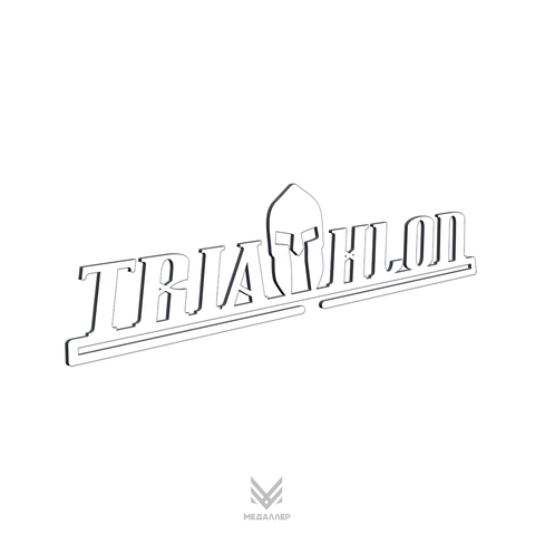 Триатлонец (белый)