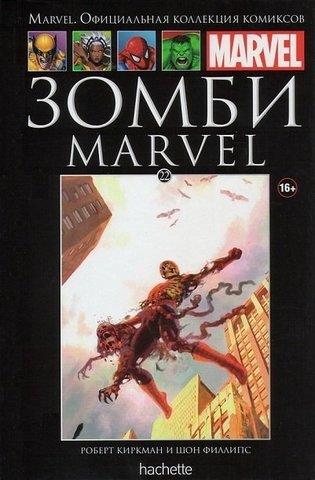 Ашет №22 Marvel Зомби
