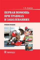 Первая помощь при травмах и заболеваниях +CD. Учебное пособие