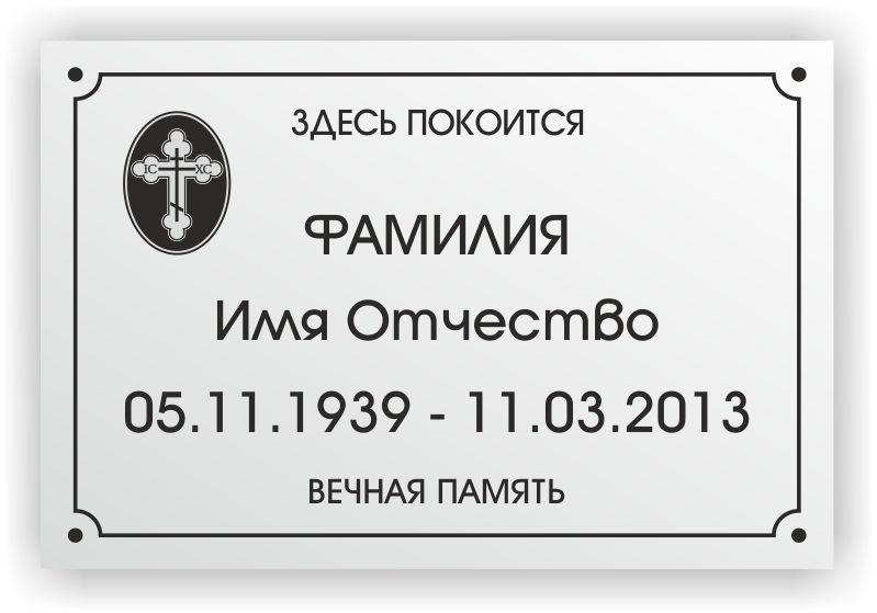 Таблички на памятник москва надгробные надписи маме гамзатов