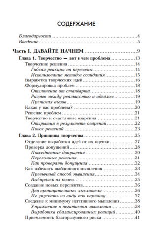 Задачи на тренировку бизнес-интеллекта Артур Ванганди книга
