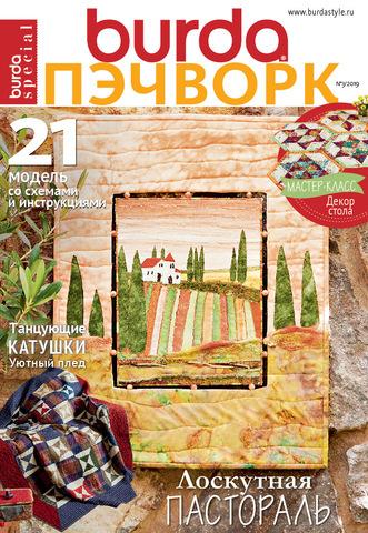 Журнал Burda Пэчворк №3 2019