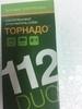 Ультразвуковой отпугиватель собак ТОРНАДО 112 -DUO