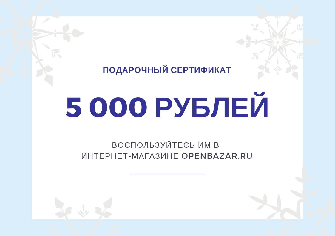 Подарочные сертификаты Сертификат на 5000 рублей import_files_0c_0ccbf3b2fde811e8a9a1484d7ecee297_0ccbf3b3fde811e8a9a1484d7ecee297.jpg