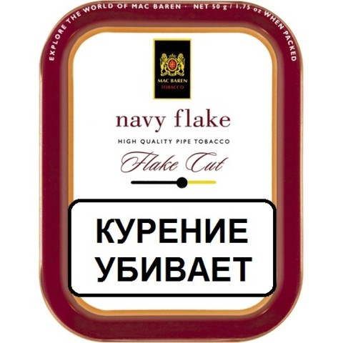 Табак Mac Baren Navy Flake (50 гр)