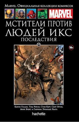 Мстители против Людей Икс. Последствия (Ашет #133)