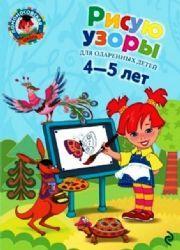 Kitab Рисую узоры: для детей 4-5 лет | Егупова Валентина Александровна