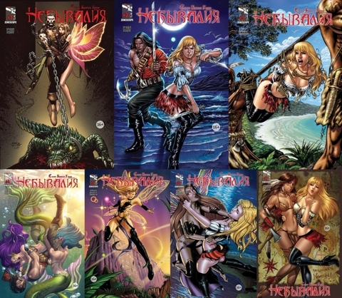 Небывалия (Комплект из 7 комиксов)