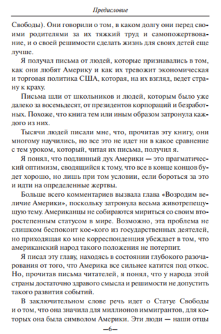 Карьера менеджера Ли Якокка книга