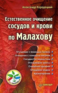 Естественное очищение сосудов и крови по Малахову кородецкий а естественное очищение сосудов и крови по малахову