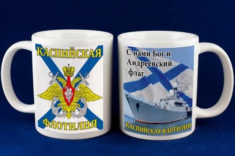 Кружка керамическая Каспийская флотилия