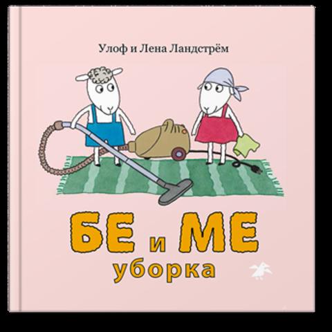 Улоф и Лена Ландстрем «Бе и Ме. Уборка»