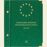 Памятные монеты Европейского Союза (2 евро) Том 3
