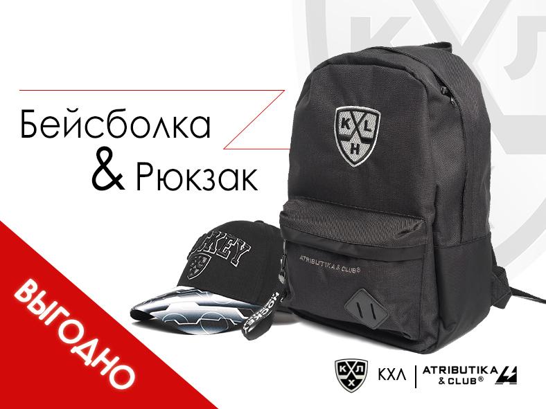 Комплект КХЛ (бейсболка подростковая и рюкзак)