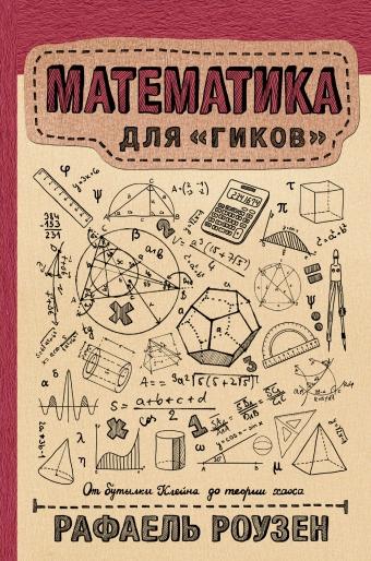 Математика для гиков