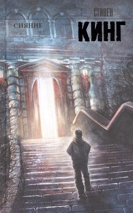 Kitab Сияние | Кинг С.