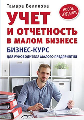 Учет и отчетность в малом бизнесе. Новое издание