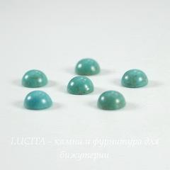 Кабошон круглый Бирюза (искусств, тониров), 6 мм, ПАРА