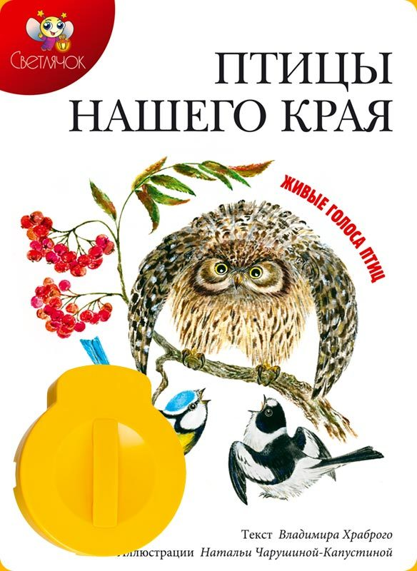 Звуковой диафильм Птицы нашего края