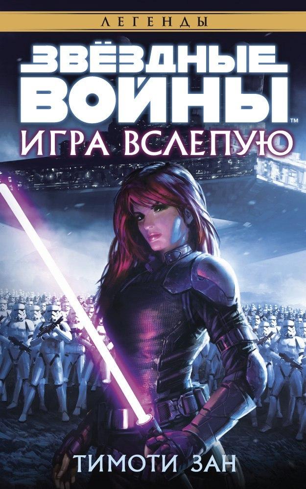 Звёздные Войны. Игра Вслепую