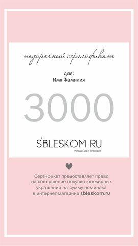 Подарочный сертификат - 3000,00