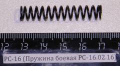 РС-12, 16 (Пружина боевая РС-16.02.16)