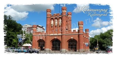 Открытка Королевские ворота