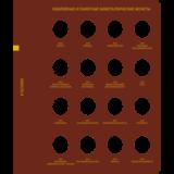 Лист №5 для альбома «Биметаллические юбилейные и памятные монеты России. 10 рублей». Серия «standard» (2010‒2014).