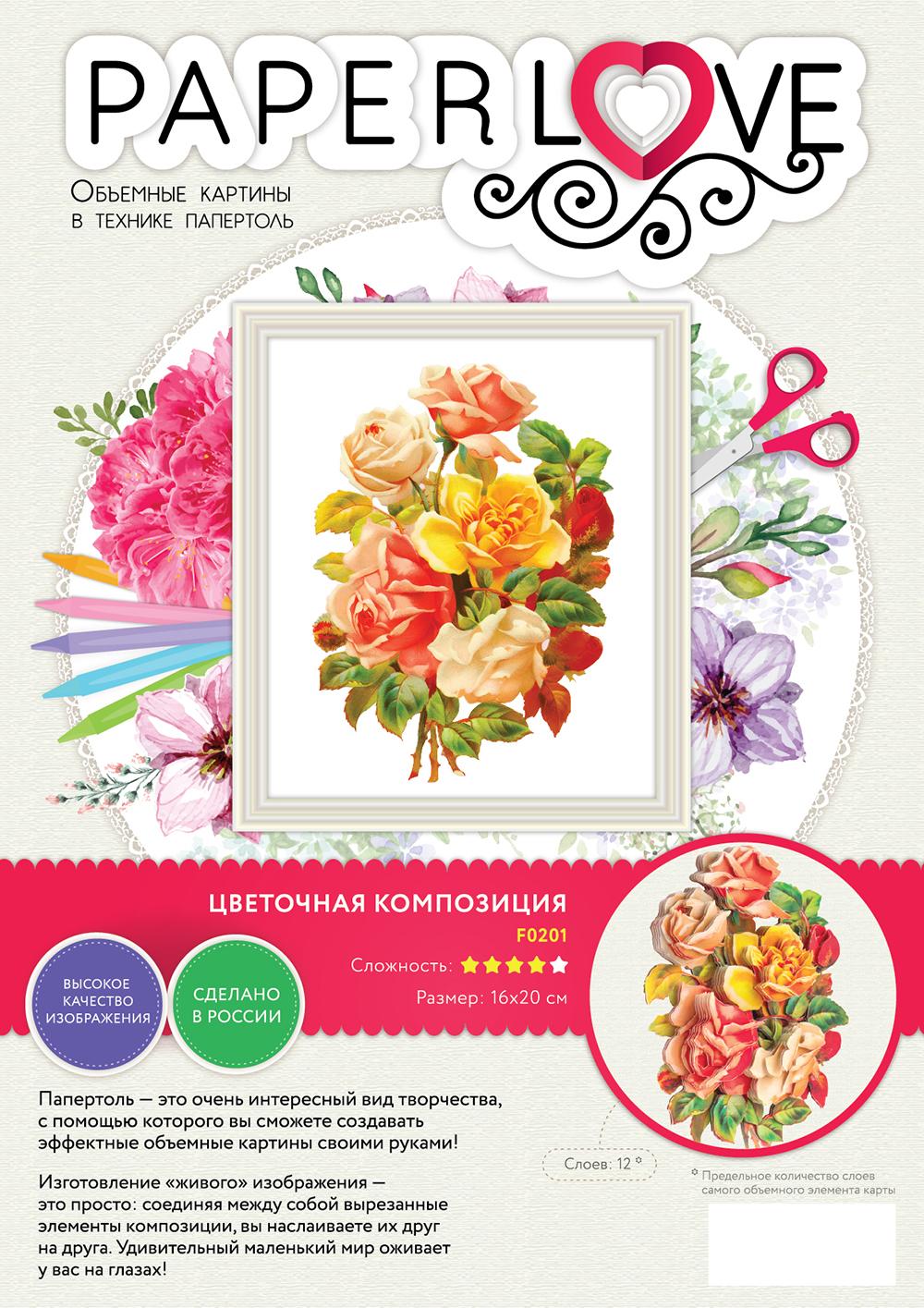 Папертоль Цветочная композиция — фото обложки.