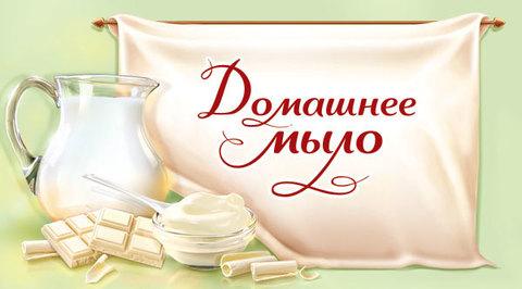 Бирка для мыла Домашнее мыло/Молоко
