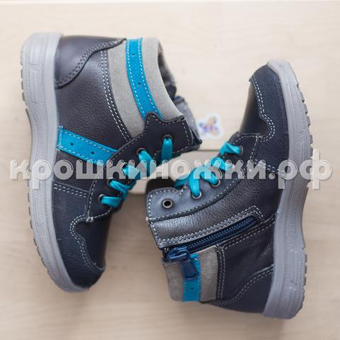 Ботинки синие с голубой полоской, Котофей