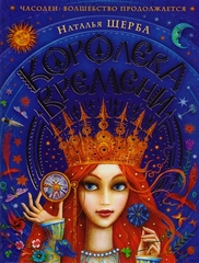 Часодеи. Королева времени