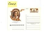 Почтовая открытка Card2