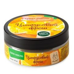 Крем-масло для тела Цитрусовый фреш, 150ml ТМ Мыловаров