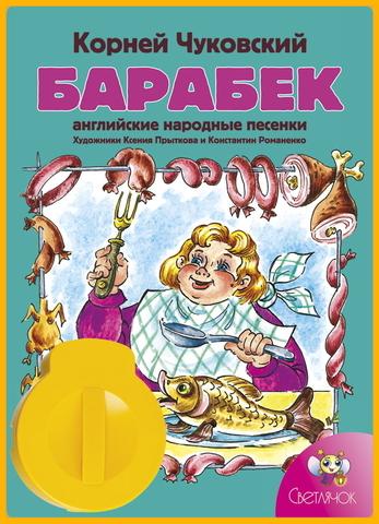 Звуковой диафильм Барабек