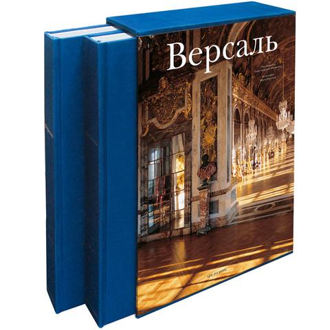 ВЕРСАЛЬ. В 2-х томах (Арт-Родник/TASCHEN)