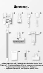 Пылесос Xiaomi Dreame V10 Boreas