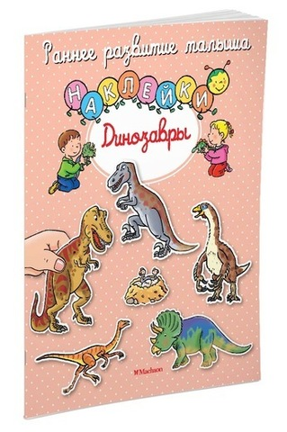 Фото Динозавры (с наклейками)
