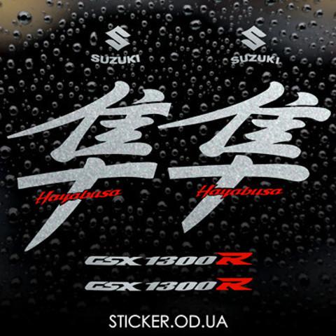 Набор виниловых наклеек на мотоцикл SUZUKI HAYABUSA, 2006