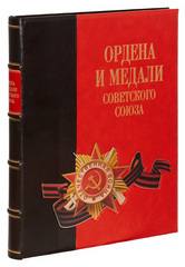 Ордена и медали Советского Союза