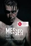 Messer (Нож. Лирика) / Тилль Линдеманн