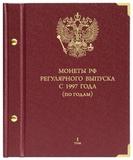 Альбом «Монеты РФ регулярного выпуска с 1997 года». По годам. Том 1 (1997–2005)