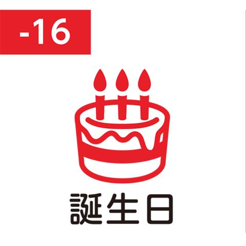 Pilot FriXion Stamp SPF-12-16R (誕生日 / tanjōbi / день рождения)