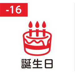 Pilot FriXion Stamp (誕生日 / tanjōbi / день рождения)