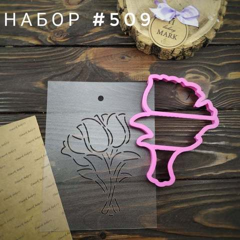 Набор №509 - Тюльпаны