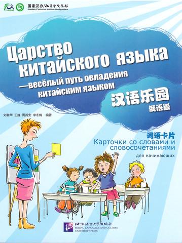 Царство китайского языка. Карточки со словами и словосочетаниями для начинающих