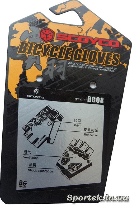 Бирка с упаковки детских велосипедных перчаток (Scoyco BG08)